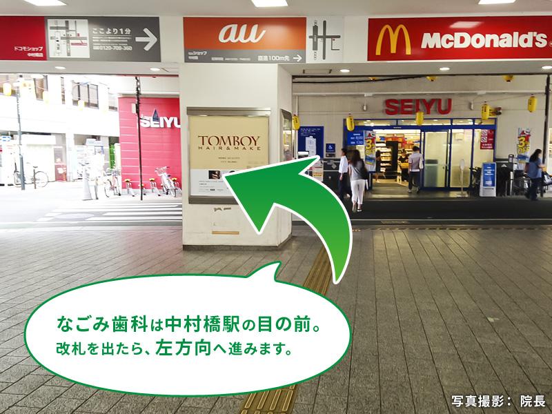中村橋駅の改札を背にして左方向へ進みます。(写真)